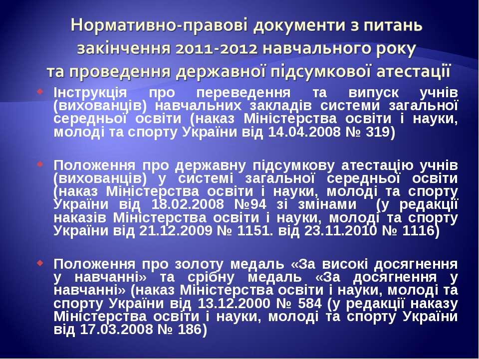 Інструкція про переведення та випуск учнів (вихованців) навчальних закладів с...