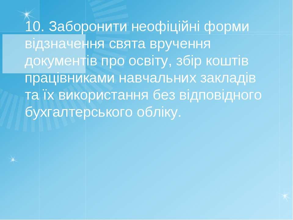 10. Заборонити неофіційні форми відзначення свята вручення документів про осв...