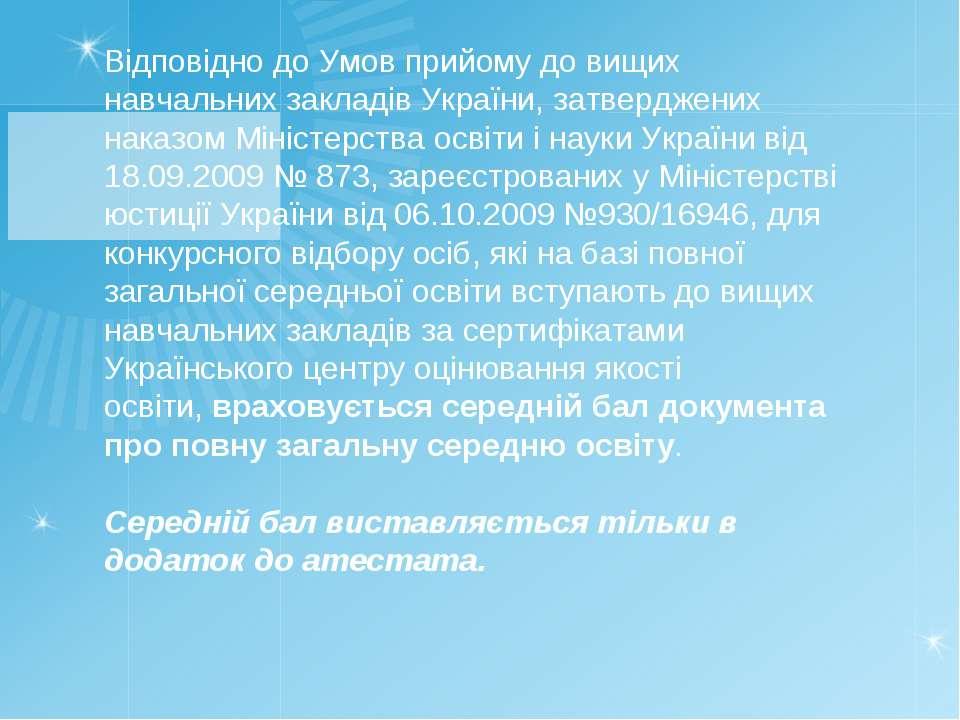 Відповідно до Умов прийому до вищих навчальних закладів України, затверджених...