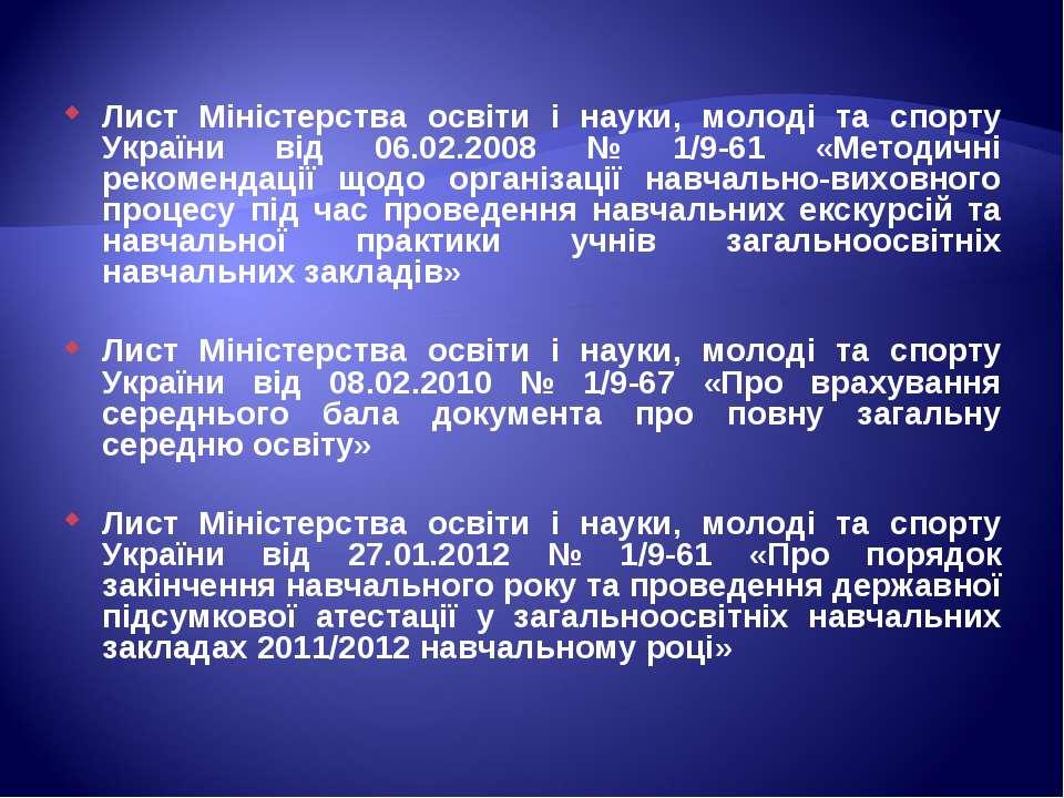 Лист Міністерства освіти і науки, молоді та спорту України від 06.02.2008 № 1...