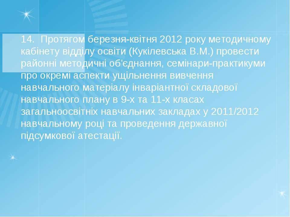 14. Протягом березня-квітня 2012 року методичному кабінету відділу освіти (...