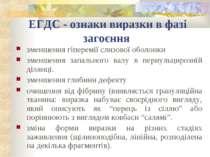 ЕГДС - ознаки виразки в фазі загоєння зменшення гіперемії слизової оболонки з...