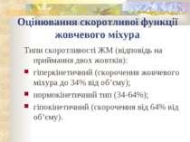 Оцінювання скоротливої функції жовчевого міхура Типи скоротливості ЖМ (відпов...
