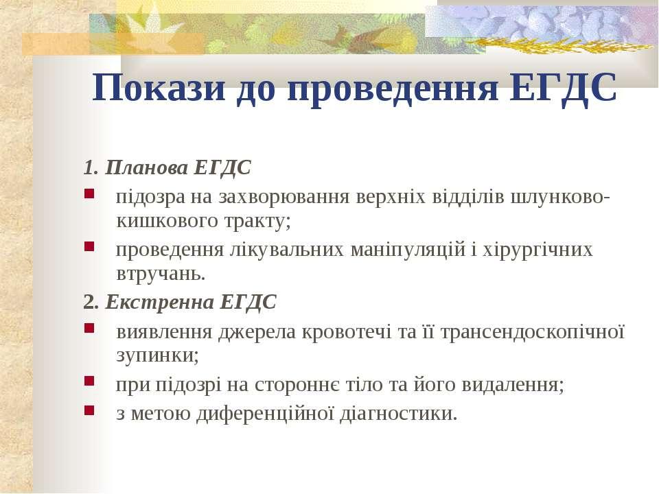 Покази до проведення ЕГДС 1. Планова ЕГДС підозра на захворювання верхніх від...