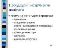 Процедурні інструменти політики Фокус на інституціях і процесах громадяни ств...