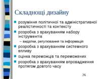 Складнощі дизайну розуміння політичної та адміністративної реалістичності та ...
