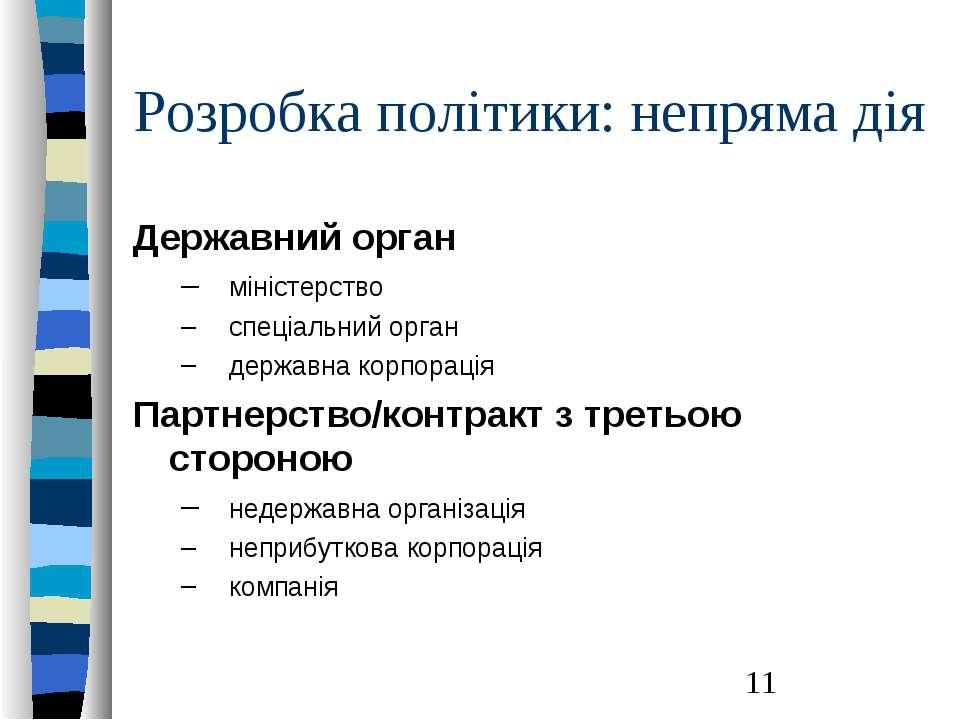 Розробка політики: непряма дія Державний орган міністерство спеціальний орган...