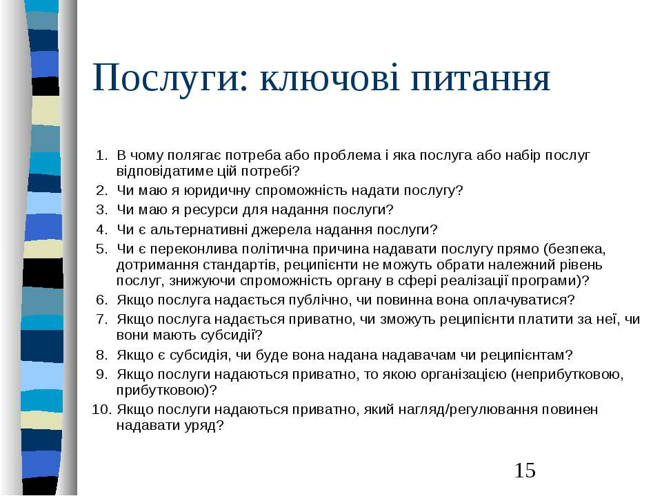 Послуги: ключові питання 1. В чому полягає потреба або проблема і яка послуг...