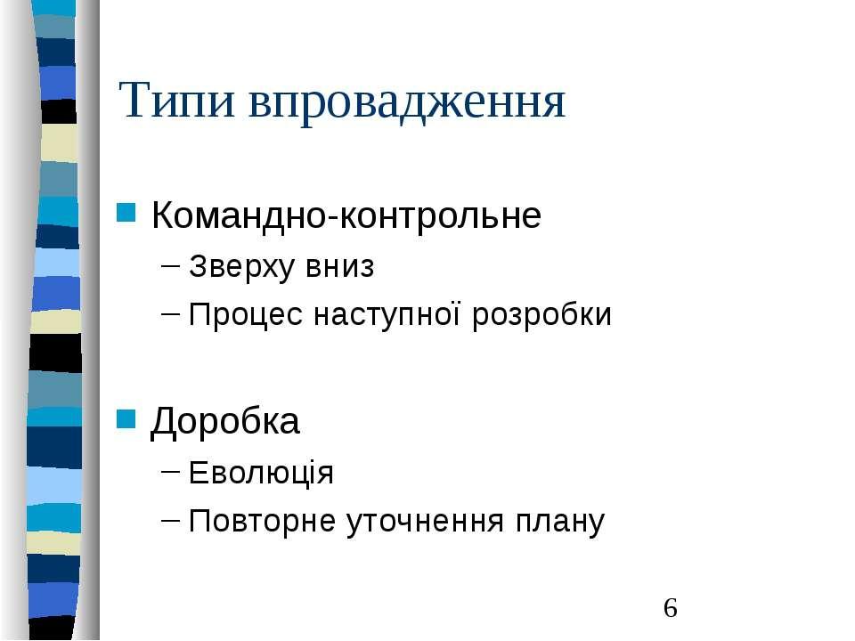 Типи впровадження Командно-контрольне Зверху вниз Процес наступної розробки Д...
