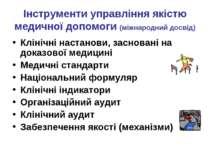 Інструменти управління якістю медичної допомоги (міжнародний досвід) Клінічні...