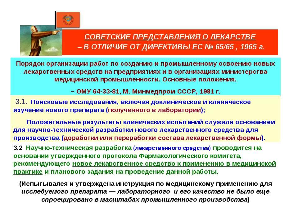 СОВЕТСКИЕ ПРЕДСТАВЛЕНИЯ О ЛЕКАРСТВЕ – В ОТЛИЧИЕ ОТ ДИРЕКТИВЫ ЕС № 65/65 , 196...