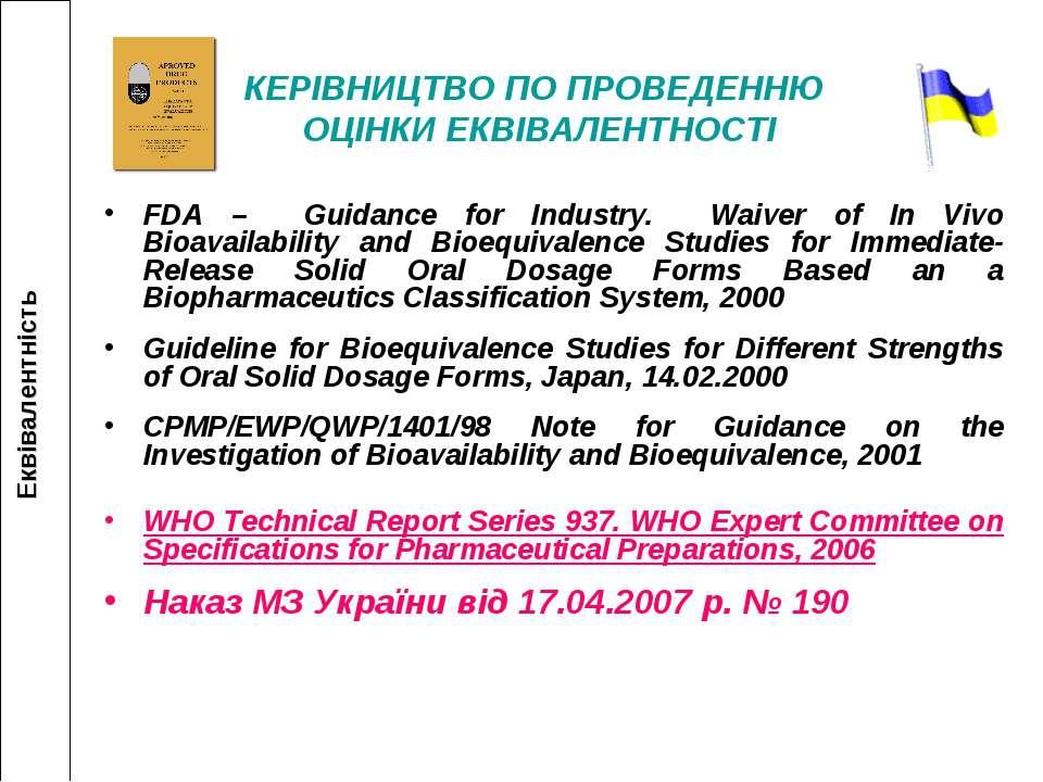 КЕРІВНИЦТВО ПО ПРОВЕДЕННЮ ОЦІНКИ ЕКВІВАЛЕНТНОСТІ FDA – Guidance for Industry....