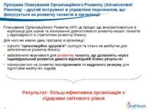 * Програма Планування Організаційного Розвитку (Advancement Planning) – други...