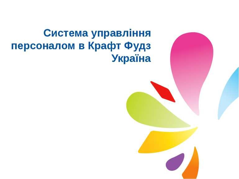 Система управління персоналом в Крафт Фудз Україна