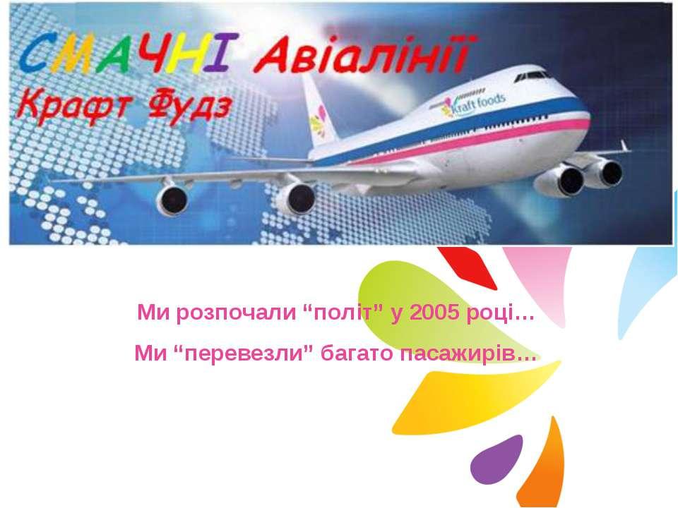 """Ми розпочали """"політ"""" у 2005 році… Ми """"перевезли"""" багато пасажирів…"""