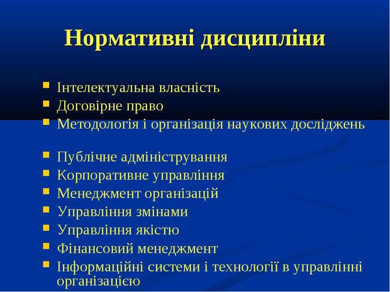 Нормативні дисципліни Інтелектуальна власність Договірне право Методологія і ...