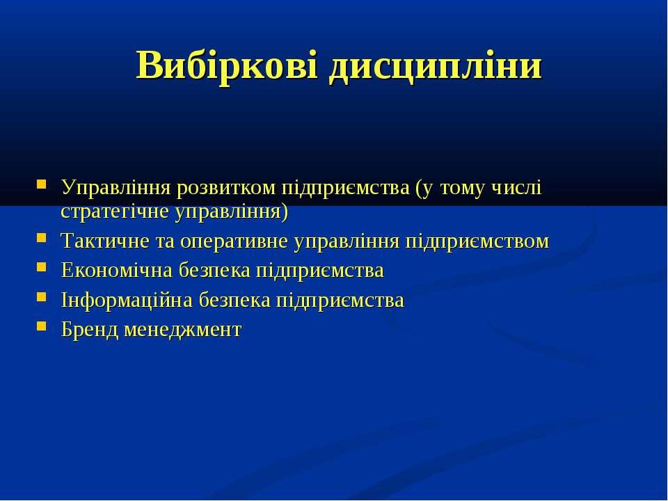 Вибіркові дисципліни Управління розвитком підприємства (у тому числі стратегі...