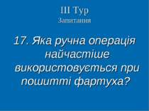 ІІІ Тур Запитання 17. Яка ручна операція найчастіше використовується при поши...