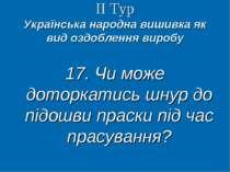 ІІ Тур Українська народна вишивка як вид оздоблення виробу 17. Чи може доторк...