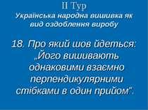 ІІ Тур Українська народна вишивка як вид оздоблення виробу 18. Про який шов й...