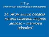 ІІ Тур Технологія виготовлення фартуха 14. Яким іншим словом можна назвати те...