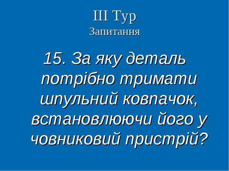 ІІІ Тур Запитання 15. За яку деталь потрібно тримати шпульний ковпачок, встан...