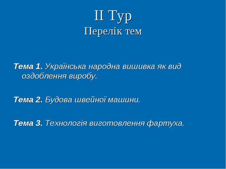 ІІ Тур Перелік тем Тема 1. Українська народна вишивка як вид оздоблення вироб...