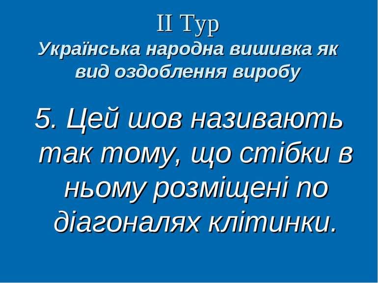 ІІ Тур Українська народна вишивка як вид оздоблення виробу 5. Цей шов називаю...