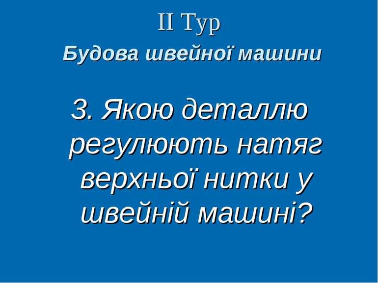 ІІ Тур Будова швейної машини 3. Якою деталлю регулюють натяг верхньої нитки у...