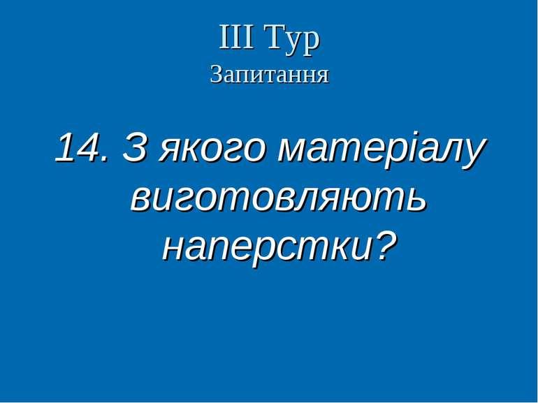 ІІІ Тур Запитання 14. З якого матеріалу виготовляють наперстки? Вчитель трудо...