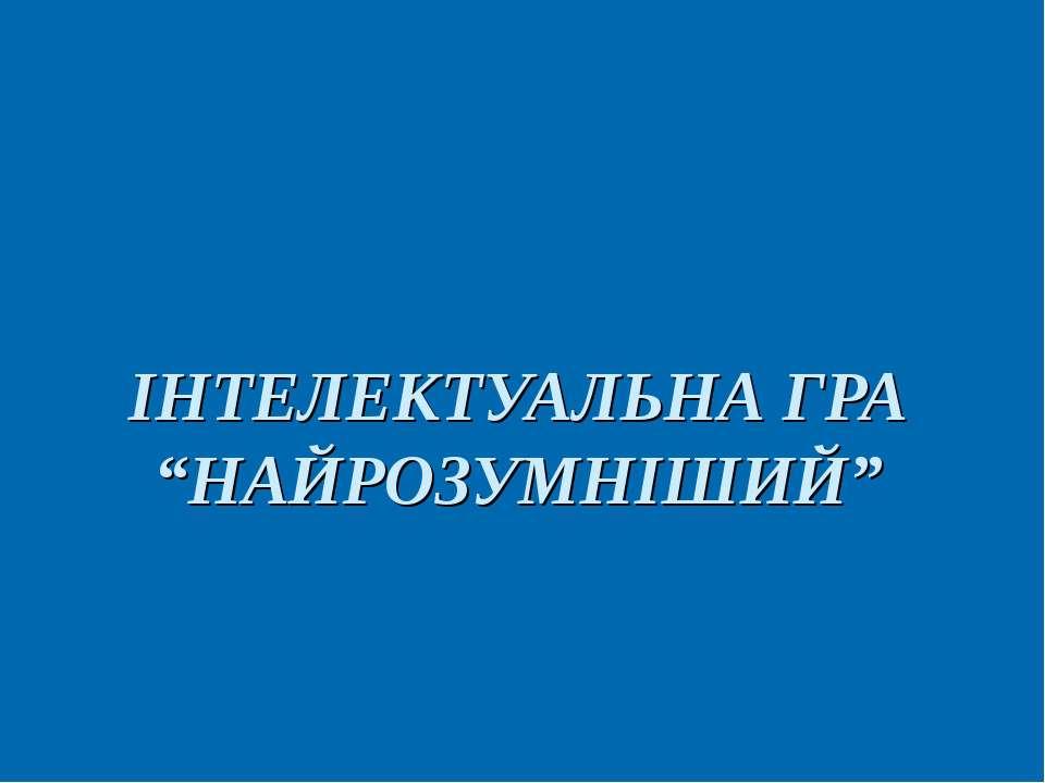 """ІНТЕЛЕКТУАЛЬНА ГРА """"НАЙРОЗУМНІШИЙ"""" Вчитель трудового навчання ЧЗШ № 5 Романов..."""