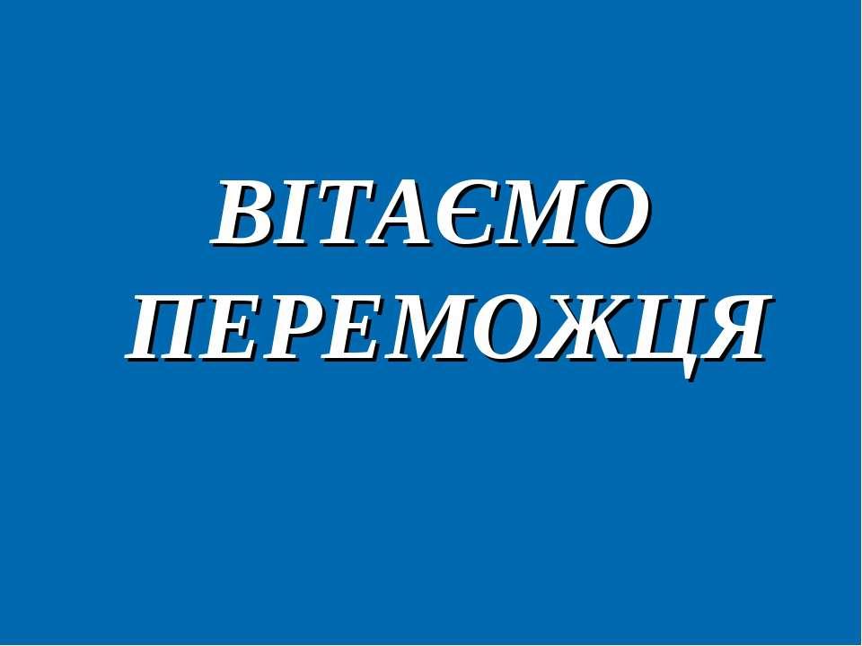 ВІТАЄМО ПЕРЕМОЖЦЯ Вчитель трудового навчання ЧЗШ № 5 Романова О.Р.