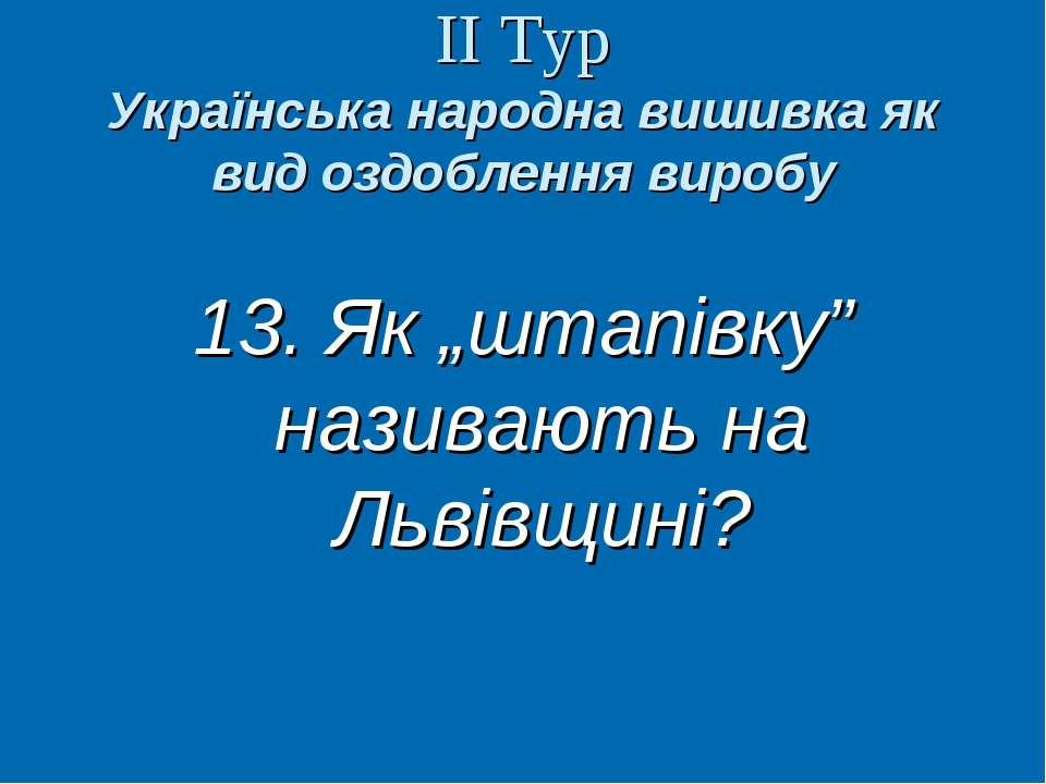 """ІІ Тур Українська народна вишивка як вид оздоблення виробу 13. Як """"штапівку"""" ..."""