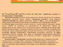 ІВ - частина цивільного права, що об'єднує дві сфери прав – промислову власні...