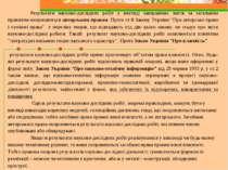 Результати науково-дослідних робіт у вигляді завершених звітів за загальним п...