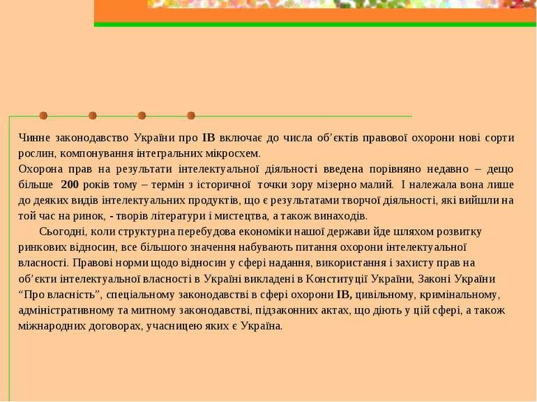 Чинне законодавство України про ІВ включає до числа об'єктів правової охорони...