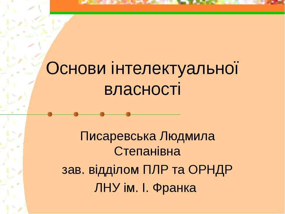 Основи інтелектуальної власності Писаревська Людмила Степанівна зав. відділом...