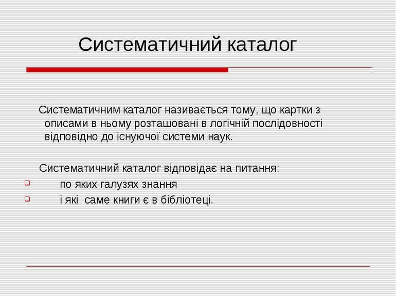 Систематичний каталог Систематичним каталог називається тому, що картки з опи...