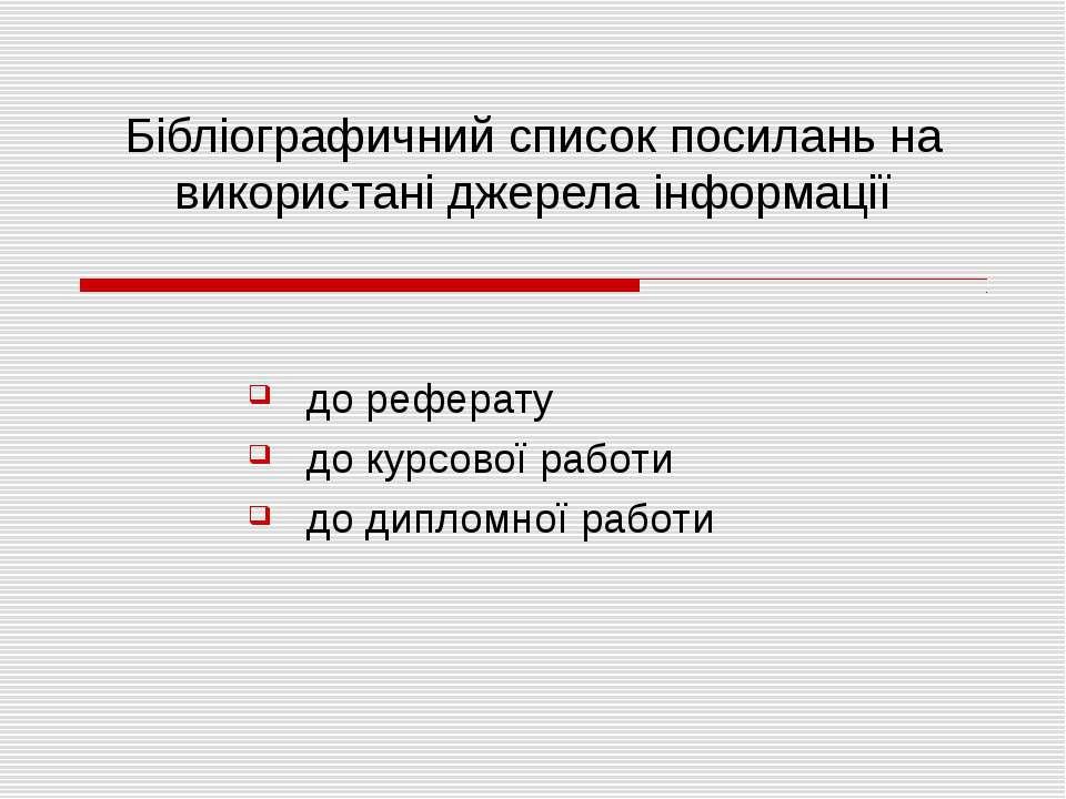 Бібліографичний список посилань на використані джерела інформації до реферату...