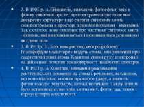2. В 1905 р. А.Ейнштейн, вивчаючи фотоефект, ввів в фізику уявлення про те, щ...