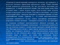 Атомними (гомеополярними) називаються молекули, які виникають в результаті вз...