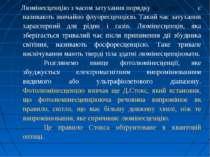 Люмінесценцію з часом затухання порядку с називають звичайно флуоресценцією. ...