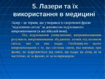 5. Лазери та їх використання в медицині Лазер – це термін, що утворився із ск...