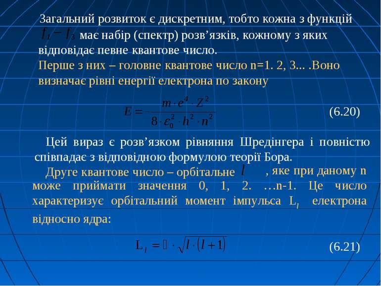 , яке при даному n може приймати значення 0, 1, 2. …n-1. Це число характеризу...