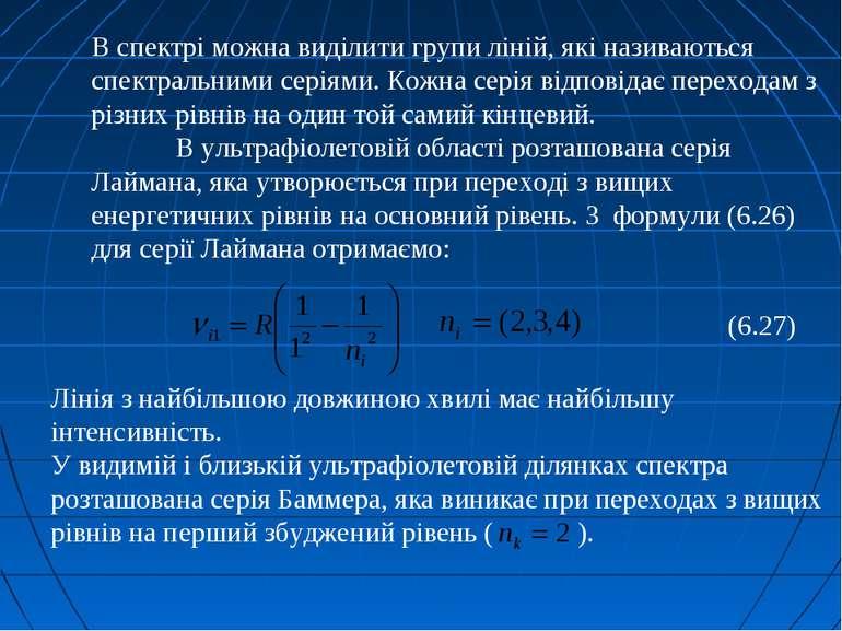 В спектрі можна виділити групи ліній, які називаються спектральними серіями. ...