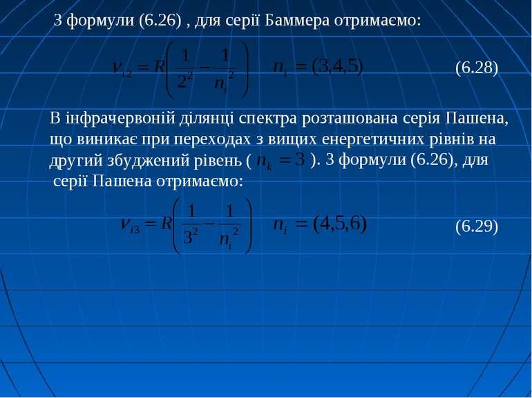 З формули (6.26) , для серії Баммера отримаємо: (6.28) В інфрачервоній ділянц...