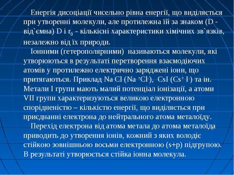 Енергія дисоціації чисельно рівна енергії, що виділяється при утворенні молек...