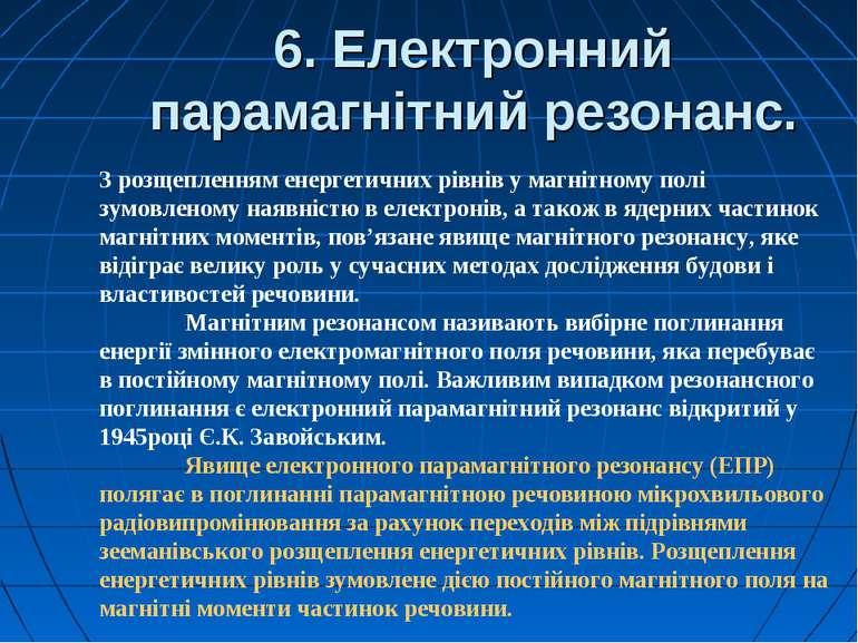 6. Електронний парамагнітний резонанс. З розщепленням енергетичних рівнів у м...