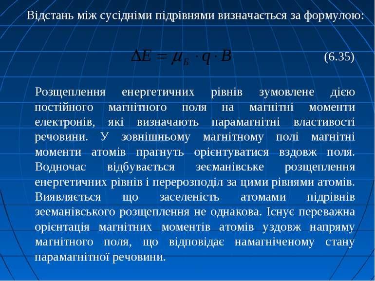 Відстань між сусідніми підрівнями визначається за формулою: (6.35) Розщепленн...