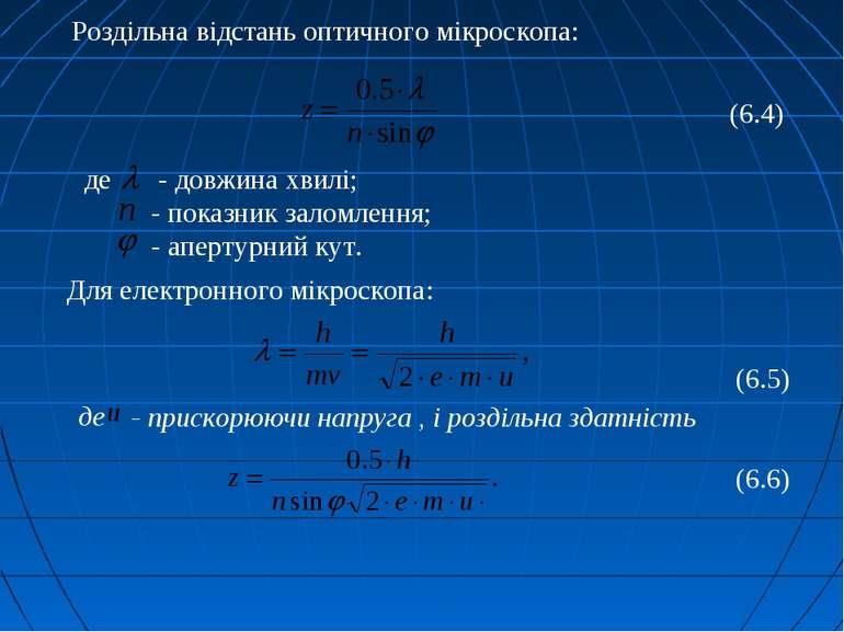 Роздільна відстань оптичного мікроскопа: (6.4) де - довжина хвилі; - показник...